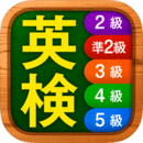 英検英単語チャレンジ(2級 準2級 3級 4級 5級に対応)