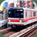 地铁3D模拟器东京