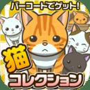 バーコードにゃんコレクション~猫をスキャンしてあつめよう!~