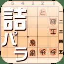 詰将棋パラダイス