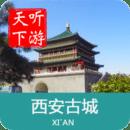 西安古城导游