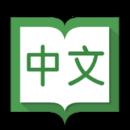 汉拼中英辞典