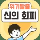 위기탈출 신의 회피 -탈출 게임-