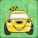 儿童游戏汽车