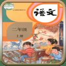 人教版二年级语文上册