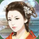 古代王妃化妆换装