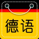 德语学习快速入门