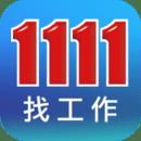 1111 工作特搜
