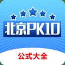 PK10公式大全