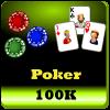 德州扑克100K