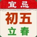 開運農民曆