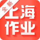 新上海作业