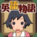 ゲームで英単语学习! 【英语物语】