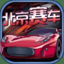 北京hot赛车最新计划