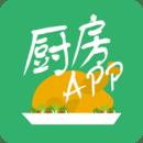 厨房app
