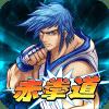 赤拳道 Kung Fu Do Fighting