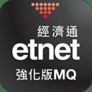 即时报价强化版 etnet 经济通