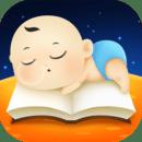 宝宝睡前故事