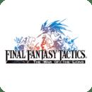 最终幻想战略版:狮子战争