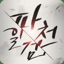 [파천일검 - 추억과 새로움이 함께하는 RPG]