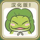 旅行青蛙汉化版助手