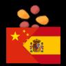 中国 - 西班牙语字典