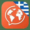 希腊语:交互式对话 - 学习讲 -门语言