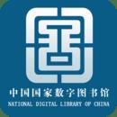 国家数字图书馆