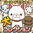 バーコードわんコレクション~犬をスキャンしてあつめよう!~