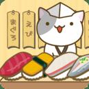 ねこのお寿司屋さん