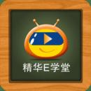 精华e学堂手机版