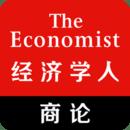 经济学人 商论