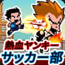 热血不良足球部:Kick Hero
