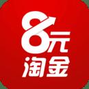 八元淘金交易软件