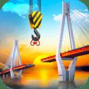 建筑卡车:桥梁建筑模拟器