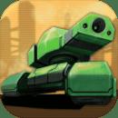 坦克英雄:激光大战