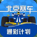 北京赛车通彩计划
