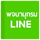 English Thai