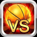 双人篮球挑战赛