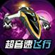 超音速 超音速最新中文版