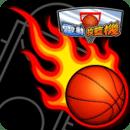 投篮机(Basketball Pointer Lite)