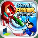泡泡战士冒险 Bubble Fighter Adventure