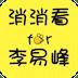李易峰消消看-DIY单机游戏