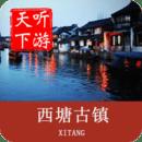 西塘古镇导游