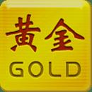 黄金价格行情软件