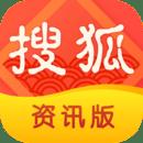 搜狐新闻资讯版