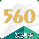 560交运配货(发货版)