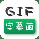 GIF字幕菌