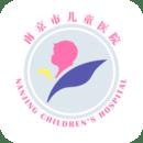 南京儿童医院