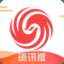 凤凰新闻资讯版